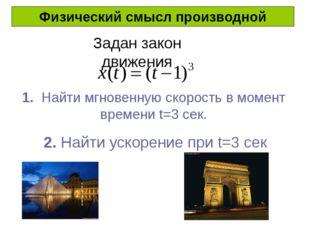 Найти производную функции y = (2x3 + 5)4.