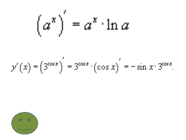 Найдите уравнение касательной к графику функции в точке.