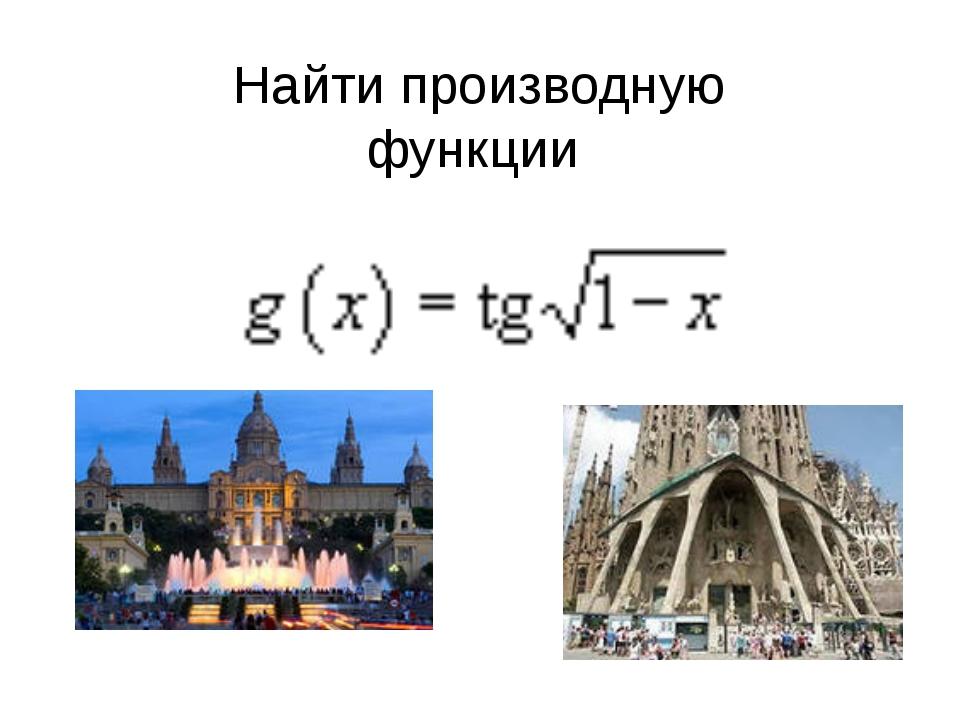 Найти производную функции y = ln(x2+5)