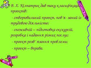 В. Х. Кілпатрик дав таку класифікацію проектів:  - створювальний проект, пов