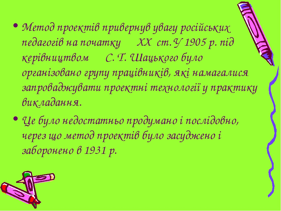Метод проектів привернув увагу російських педагогів на початку XX ст. У 1905...