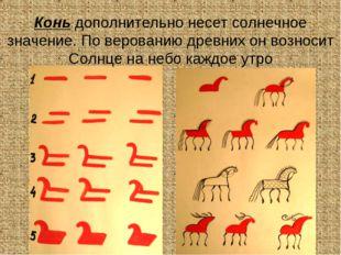 Конь дополнительно несет солнечное значение. По верованию древних он возносит