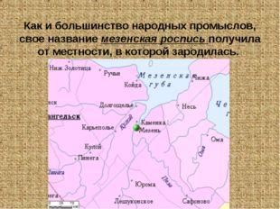 Как и большинство народных промыслов, свое название мезенская роспись получил