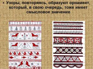 Узоры, повторяясь, образуют орнамент, который, в свою очередь, тоже имеет смы