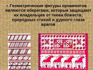Геометрические фигуры орнаментов являются оберегами, которые защищают их влад
