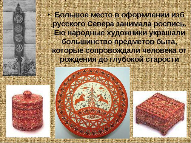Большое место в оформлении изб русского Севера занимала роспись. Ею народные...