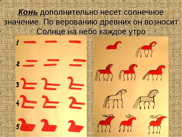 Конь дополнительно несет солнечное значение. По верованию древних он возносит...
