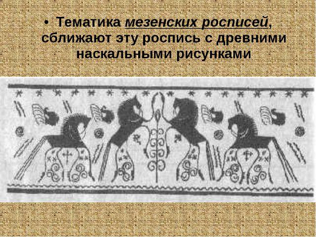 Тематика мезенских росписей, сближают эту роспись с древними наскальными рису...