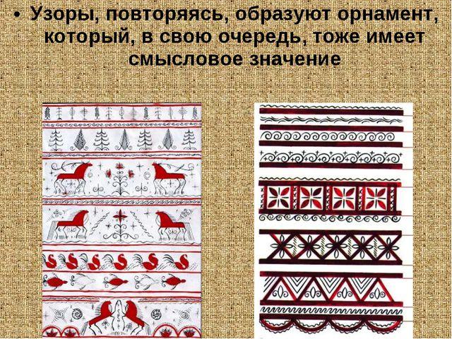 Узоры, повторяясь, образуют орнамент, который, в свою очередь, тоже имеет смы...