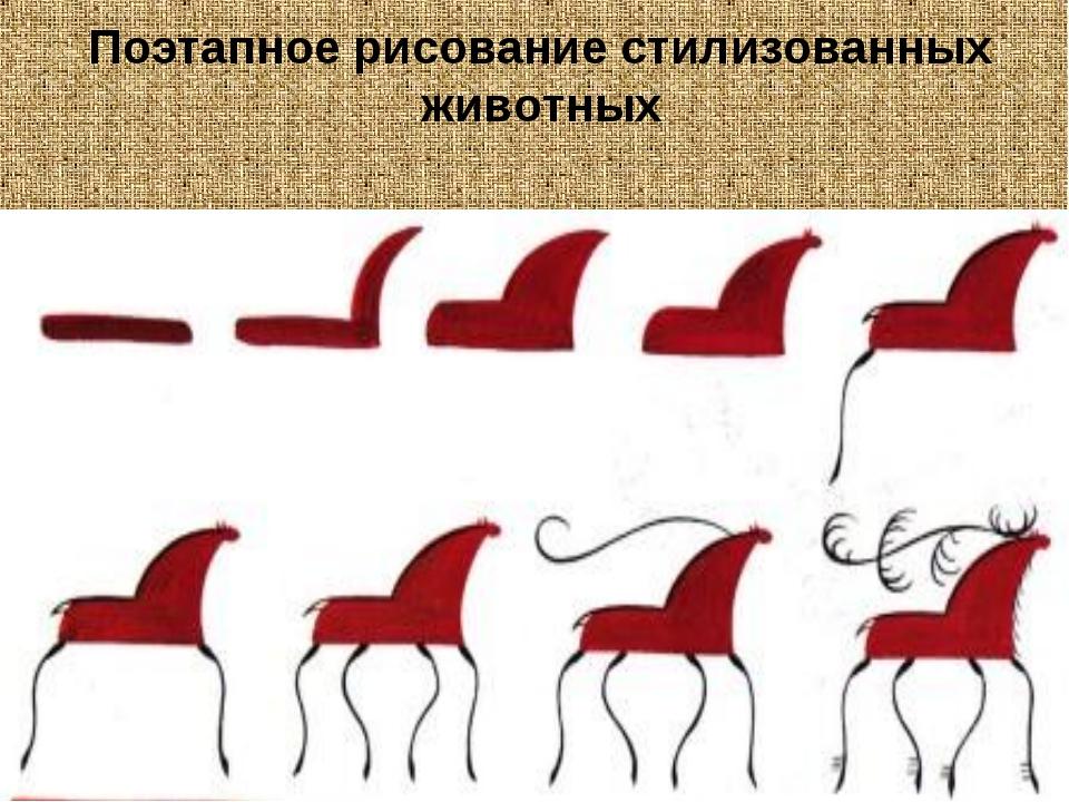 Поэтапное рисование стилизованных животных