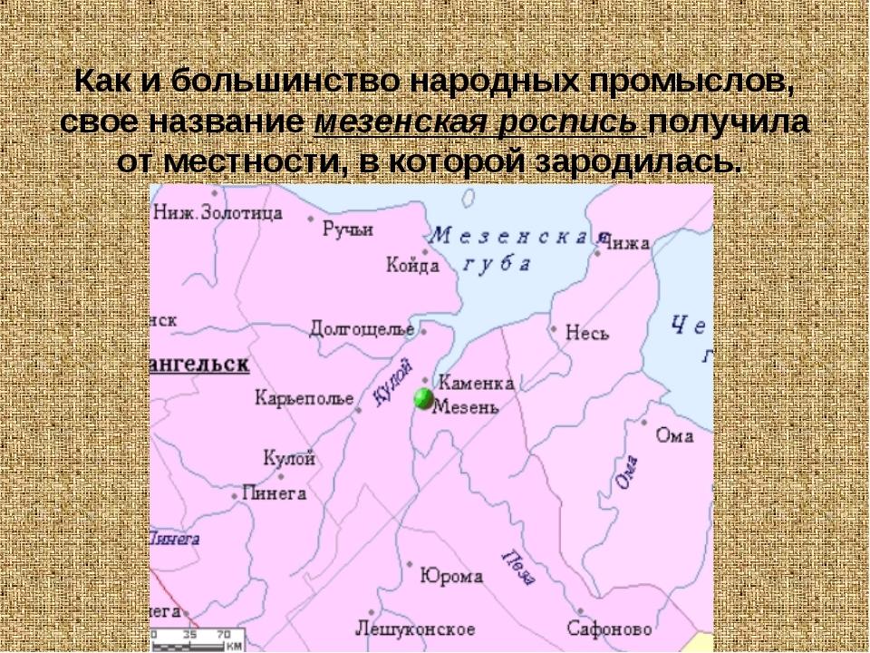 Как и большинство народных промыслов, свое название мезенская роспись получил...