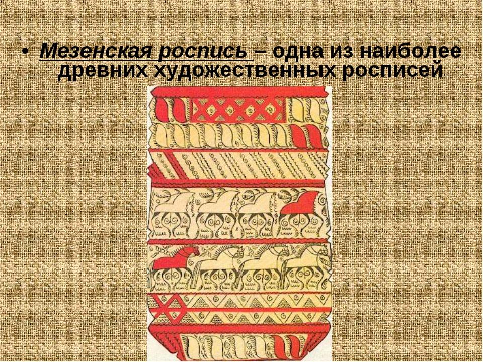 Мезенская роспись – одна из наиболее древних художественных росписей