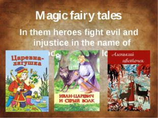 Magic fairy tales In them heroes fight evil and injustice in the name of good