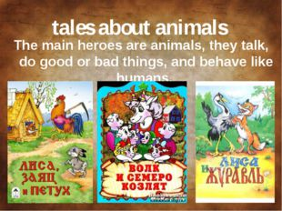 tales about animals The main heroes are animals, they talk, do good or bad th