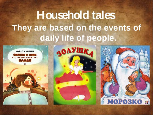 Household tales They are based on the events of daily life of people.