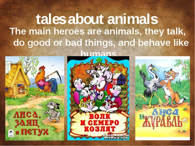 tales about animals The main heroes are animals, they talk, do good or bad th...