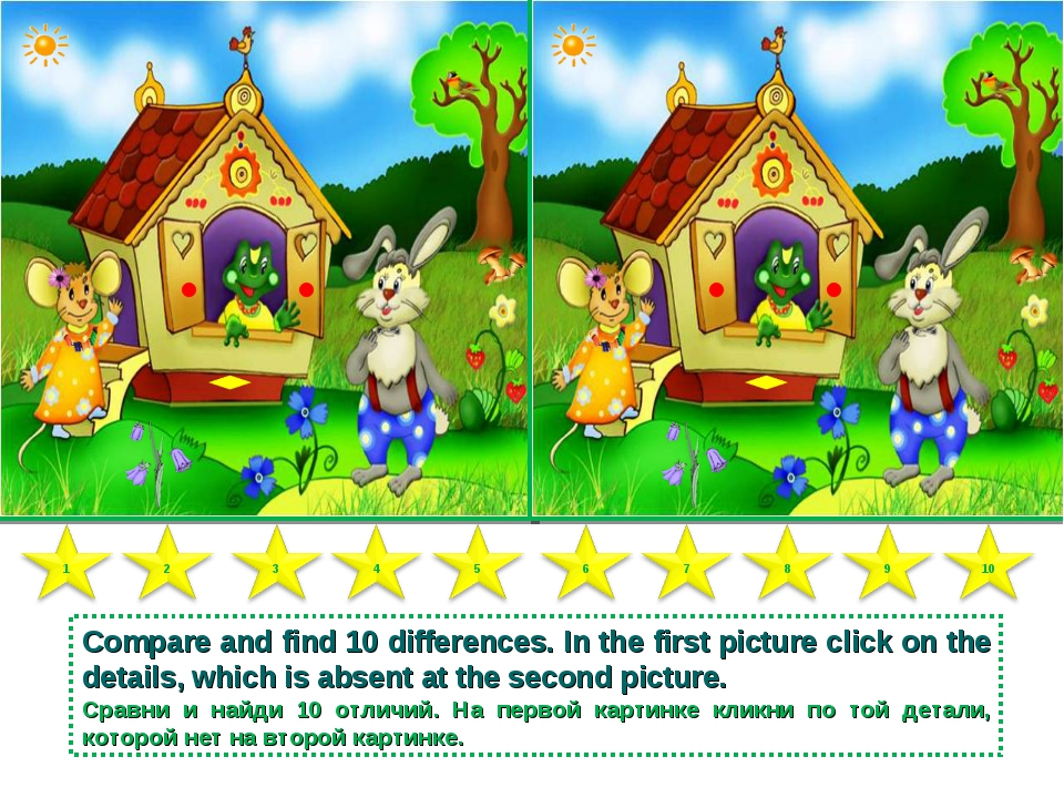 Compare and find 10 differences. In the first picture click on the details, w...