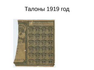 Талоны 1919 год