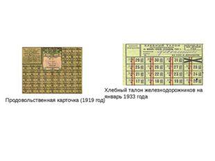 Продовольственная карточка (1919 год) Хлебный талон железнодорожников на янва