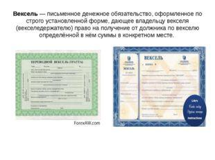 Вексель— письменное денежноеобязательство, оформленное по строго установлен