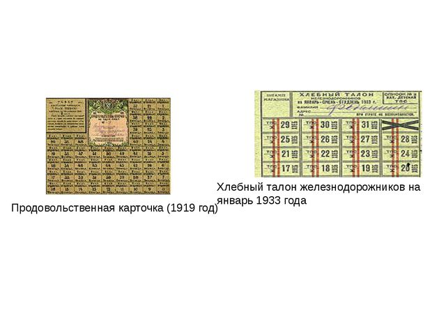 Продовольственная карточка (1919 год) Хлебный талон железнодорожников на янва...