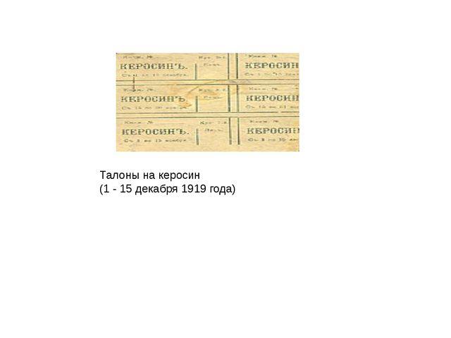Талоны на керосин (1 - 15 декабря 1919 года)