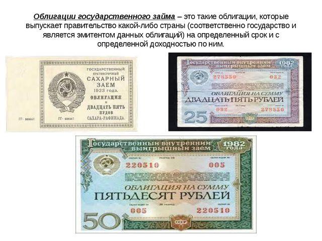 Облигации государственного займа– это такие облигации, которые выпускает пра...