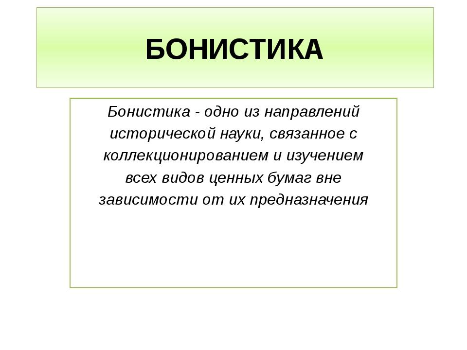 БОНИСТИКА Бонистика - одно из направлений исторической науки, связанное с кол...