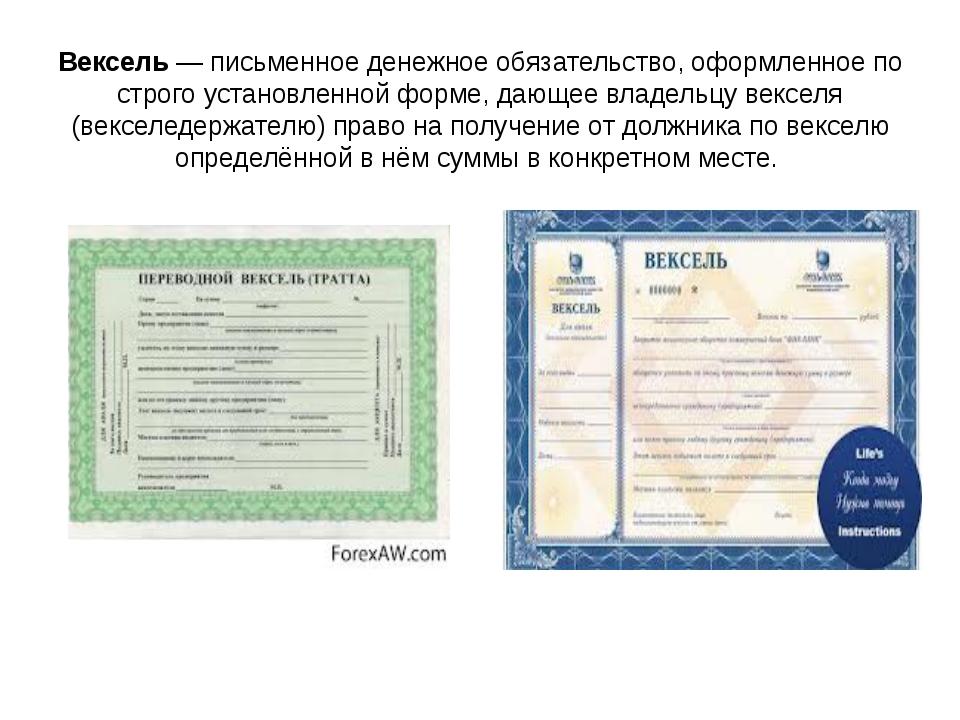 Вексель— письменное денежноеобязательство, оформленное по строго установлен...