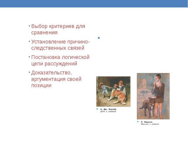 Выбор критериев для сравнения Установление причино-следственных связей Постан...
