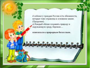 4 задание:у граждан России есть обязанности, которые тоже отражены в основном
