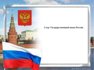 3 тур Государственный язык России