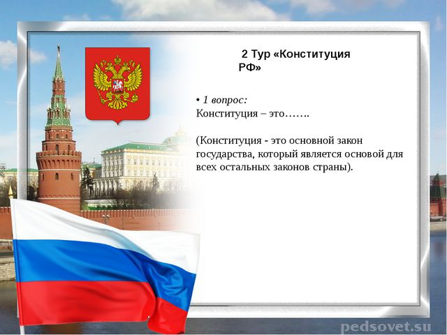 2 Тур «Конституция РФ» • 1 вопрос: Конституция – это……. (Конституция - это...