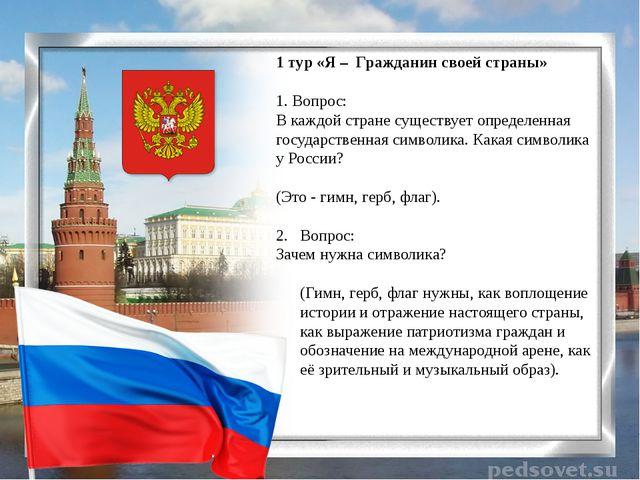1 тур «Я – Гражданин своей страны» 1. Вопрос: В каждой стране существует оп...