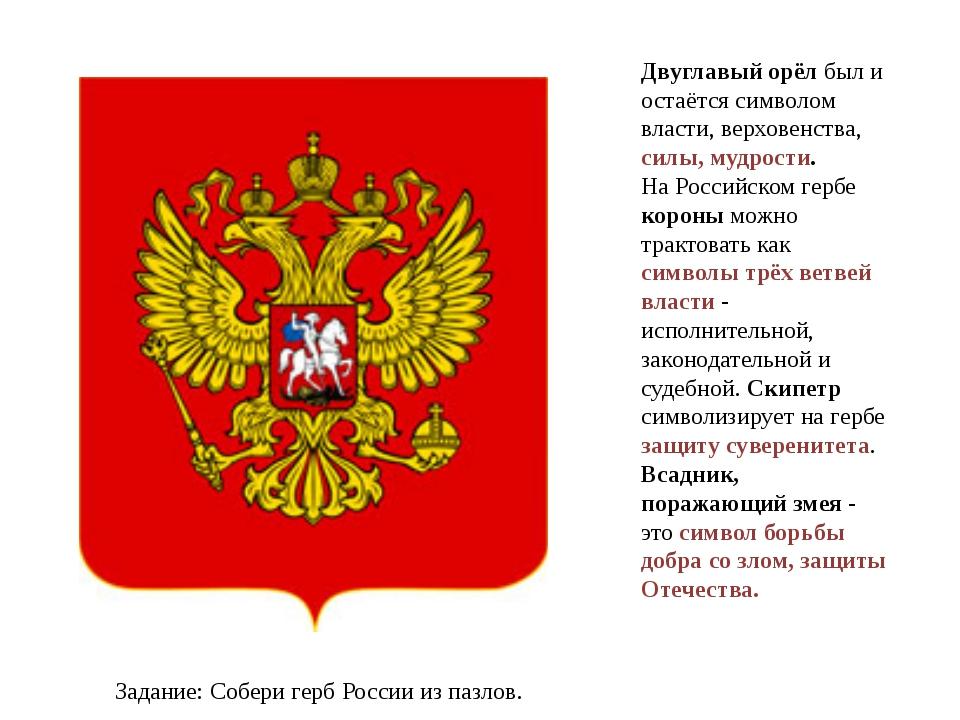 Двуглавый орёл был и остаётся символом власти, верховенства, силы, мудрости....