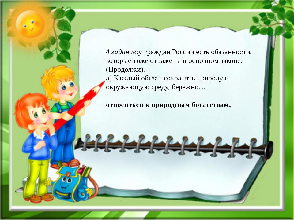 4 задание:у граждан России есть обязанности, которые тоже отражены в основном...