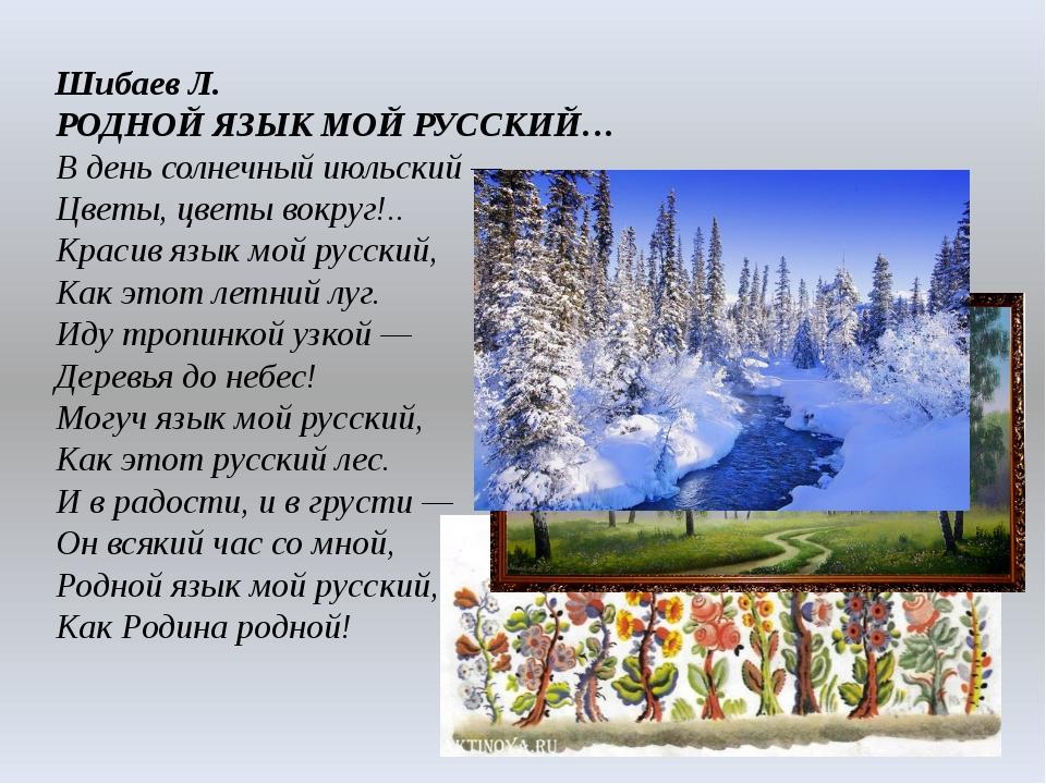 Шибаев Л. РОДНОЙ ЯЗЫК МОЙ РУССКИЙ… В день солнечный июльский — Цветы, цветы...