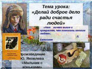 Произведение Ю. Яковлева «Мальчик с коньками» Тема урока: «Делай доброе дело