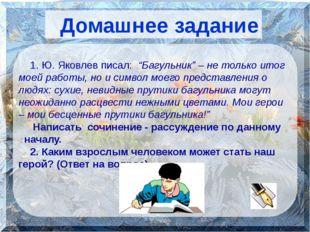 """Домашнее задание 1. Ю. Яковлев писал: """"Багульник"""" – не только итог моей рабо"""