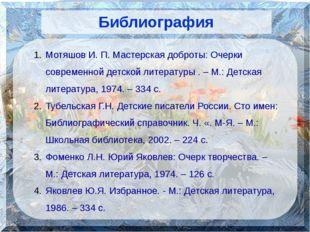 Библиография Мотяшов И. П. Мастерская доброты: Очерки современной детской ли
