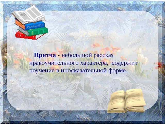 Притча - небольшой рассказ нравоучительного характера, содержит поучение в и...