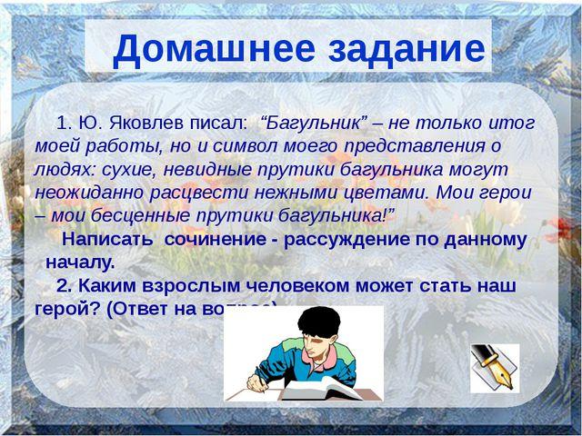 """Домашнее задание 1. Ю. Яковлев писал: """"Багульник"""" – не только итог моей рабо..."""