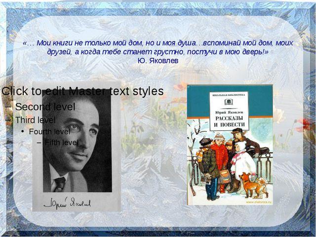 «… Мои книги не только мой дом, но и моя душа…вспоминай мой дом, моих друзей...