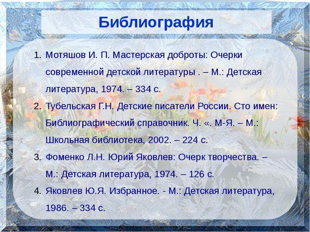 Библиография Мотяшов И. П. Мастерская доброты: Очерки современной детской ли...