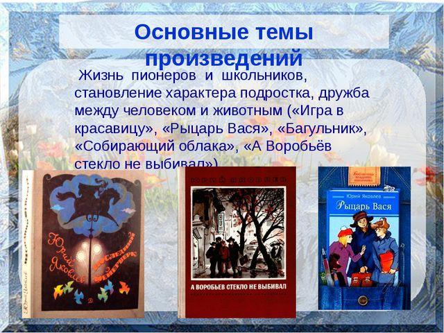 Жизнь пионеров и школьников, становление характера подростка, дружба между ч...