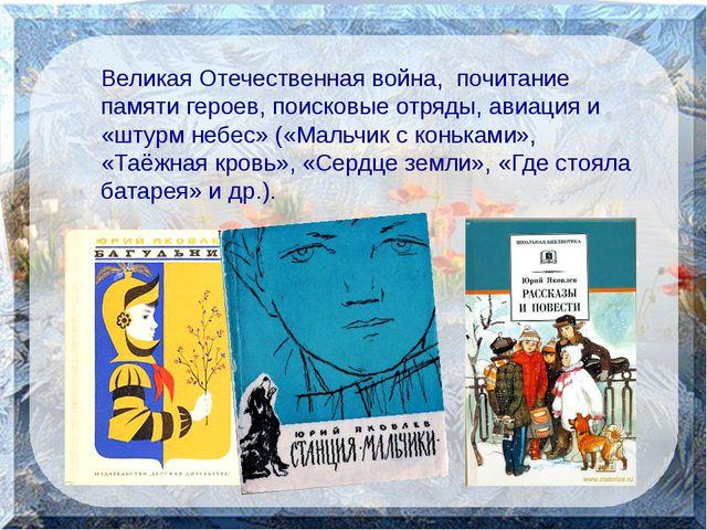 Великая Отечественная война, почитание памяти героев, поисковые отряды, авиа...