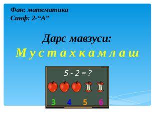 """Дарс мавзуси: М у с т а х к а м л а ш Фан: математика Синф: 2-""""А"""""""