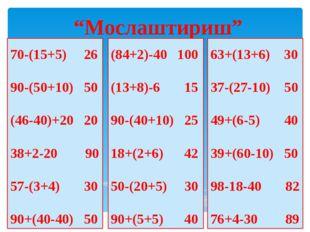 """Мослаштириш"" 70-(15+5) 26 90-(50+10) 50 (46-40)+20 20 38+2-20 90 57-(3+4) 30"