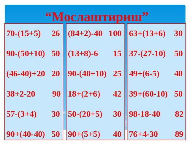 """Мослаштириш"" 70-(15+5) 26 90-(50+10) 50 (46-40)+20 20 38+2-20 90 57-(3+4) 30..."