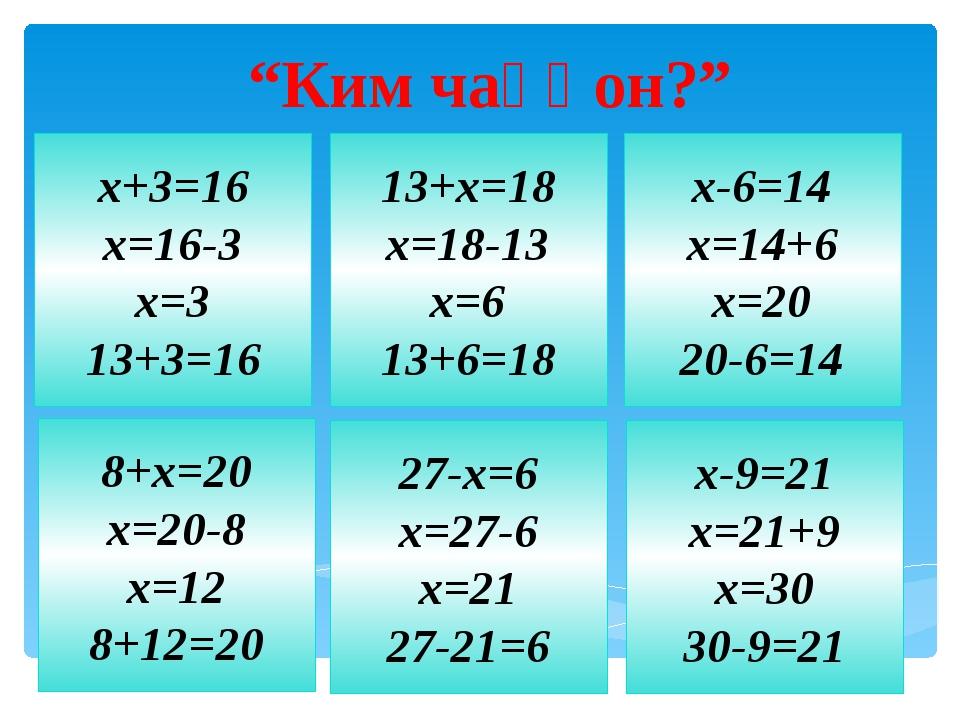 """""""Ким чаққон?"""" х+3=16 х=16-3 х=3 13+3=16 13+х=18 х=18-13 х=6 13+6=18 х-6=14 х=..."""